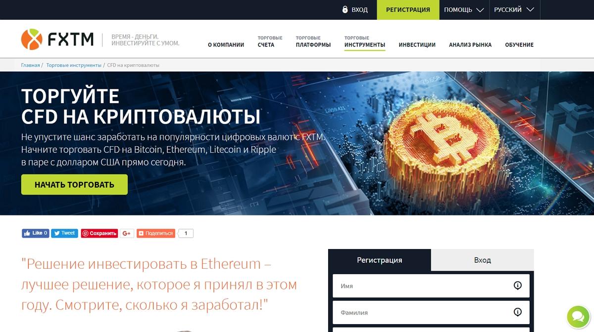 Брокер Forextime сайт