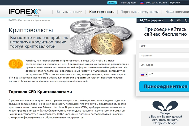 Криптоброкер iFOREX - сайт