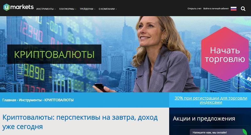 Umarkets-сайт