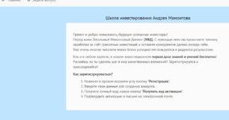 Школа инвестирования Андрея Мамонтова
