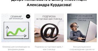 Школа инвестиций Александра Курдасова