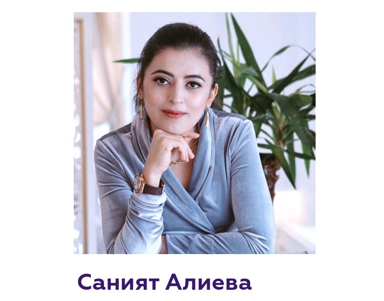 Саният Алиева – создатель школы инвестирования
