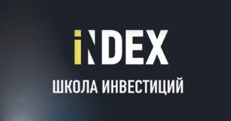 Школа iNDEX