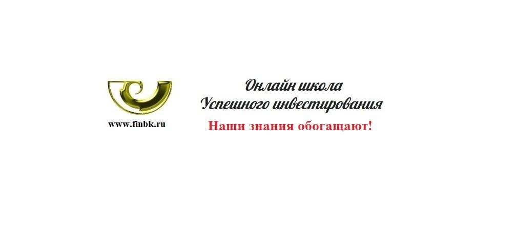 Школа инвестирования ООО«ФинБК»