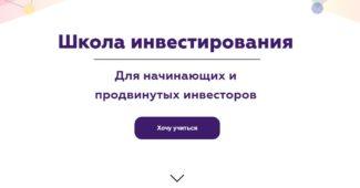 Школа инвестирования Саният Алиевой