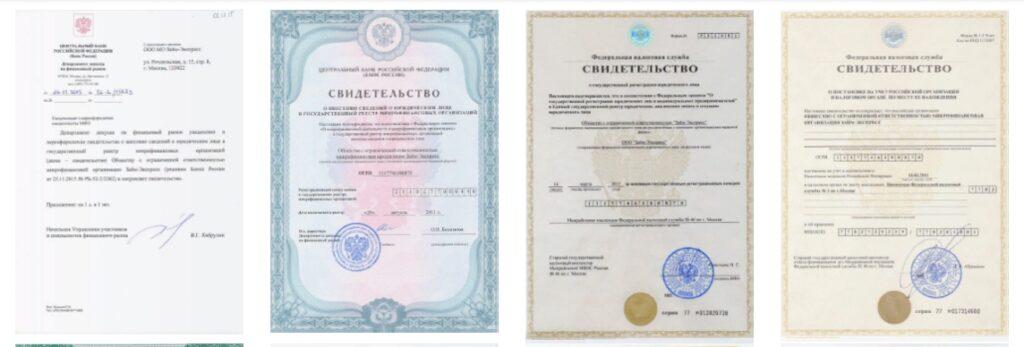 Свидетельство о регистрации, лицензия Центробанка, сертификат СРО МИР, что убеждает в полной легальности работы компании;