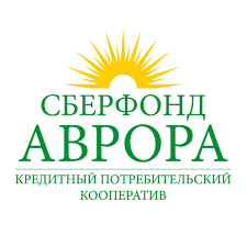 Кредитный потребительский кооператив КПК «Сберегательный фонд «Аврора» отзывы клиентов