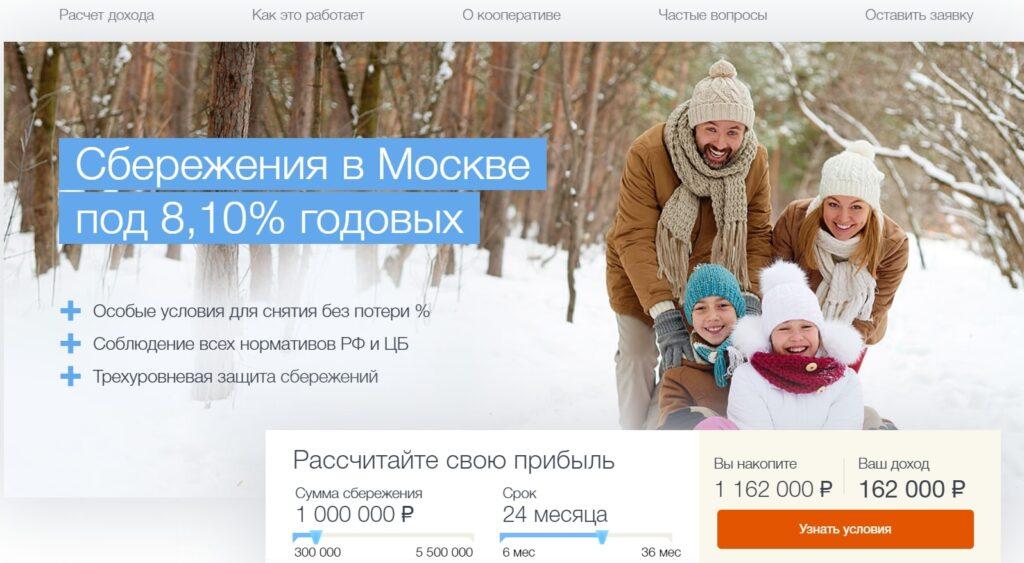 Информация по вкладам в КПК Международный кредитный альянс