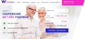 Информация по вкладам в КПК Вебинвест