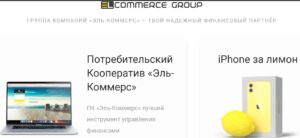 Официальный сайт КПК Эль Коммерс