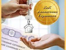 Кредитный потребительский кооператив КПК Финансовая гарантия отзывы клиентов