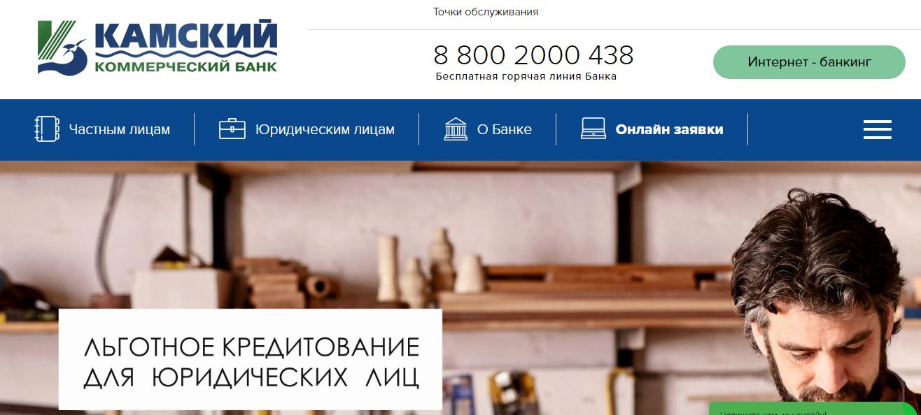 Банк «Камкомбанк» - это региональный банк, образованный в 1990 году.