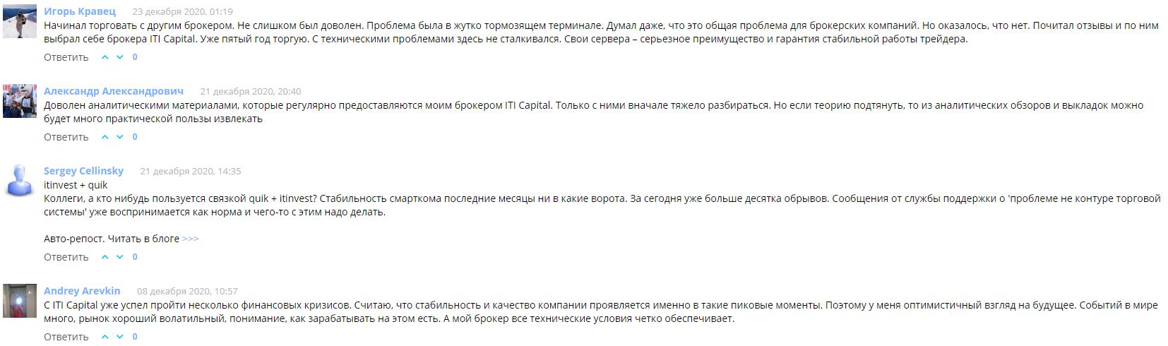 отзывы Инвестиционная компания ITI Capital 1