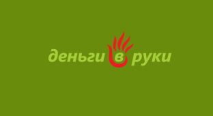 МФО «Деньги в руки»: и только в руки