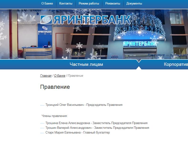 Основными собственниками данного банка являются Владимир Усенко и Сергей Городецкий.