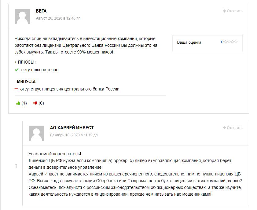 отзывы о компании 2