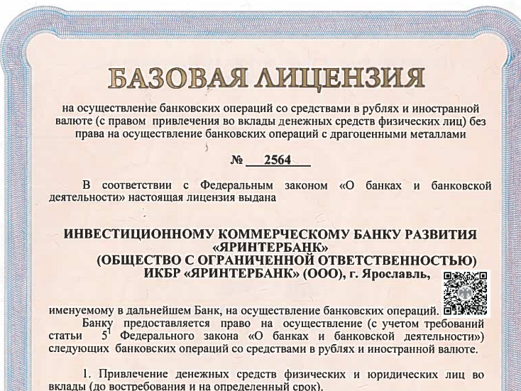 Лицензия банка