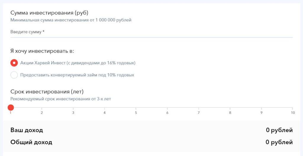 инвесторы покупают акции АО Харвей Инвест на сумму от 1 000 000 рублей