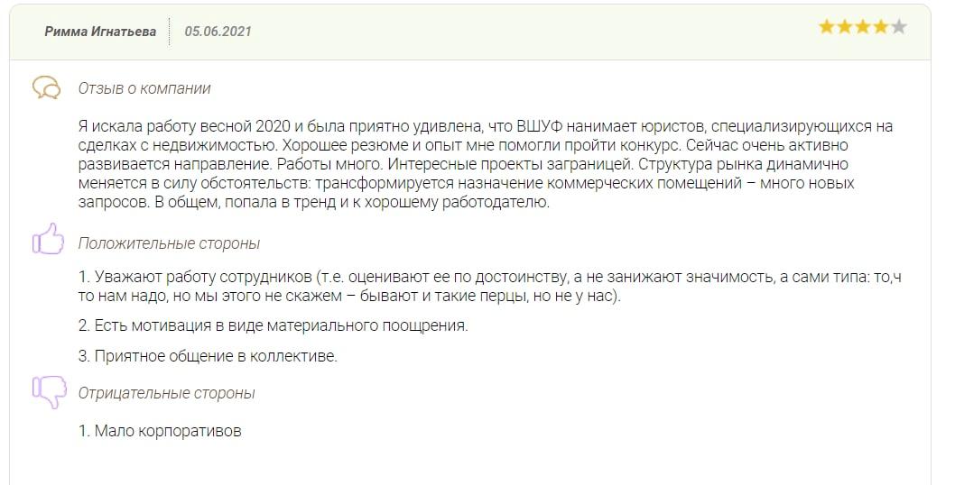 Отзывы сотрудников о ВШУФ