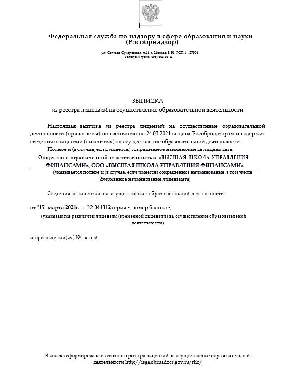 Информация о регистрации ВШУФ