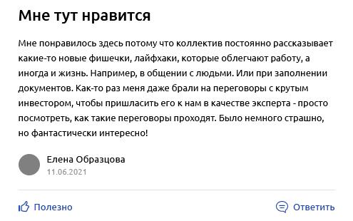 Отзыв Елены о ВШУФ