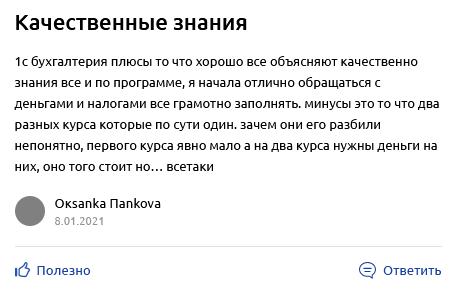 Отзыв Оксаны о ВШУФ