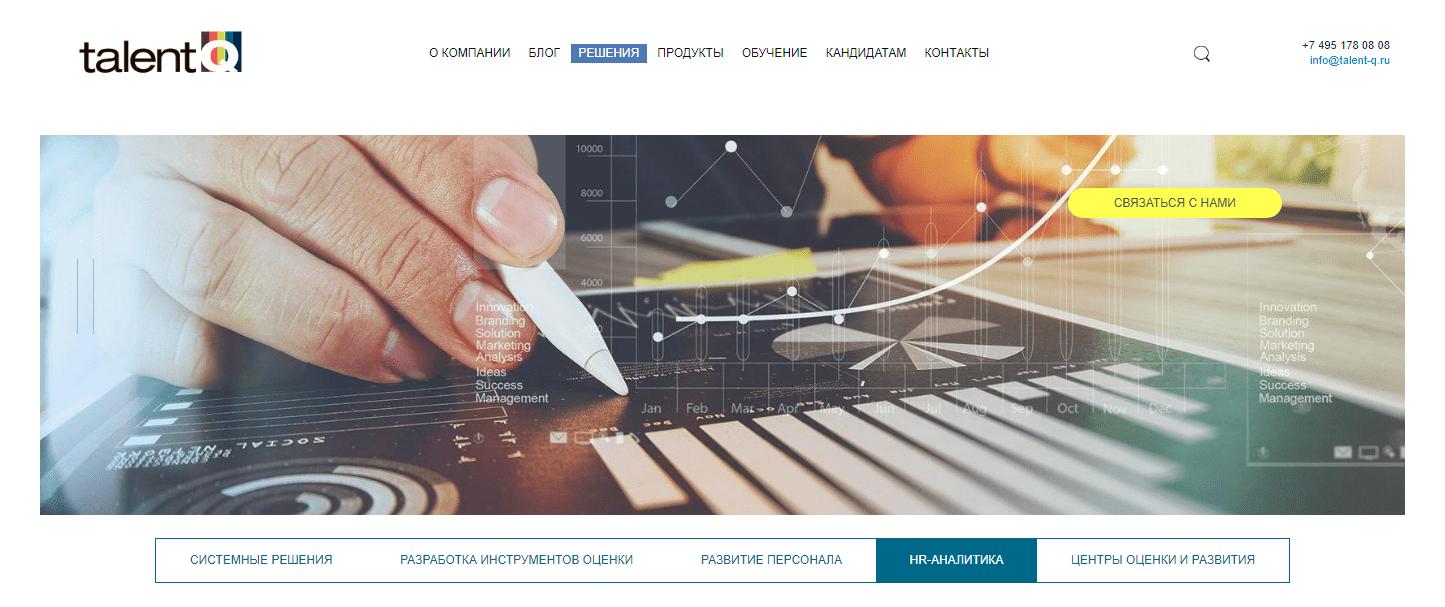 Официальный сайт компании Talent Q
