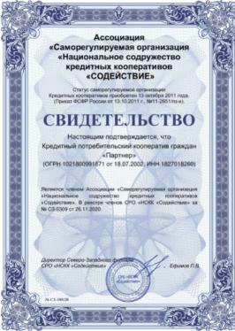 Свидетельство о членстве в СРО Содействие КПКГ Партнер