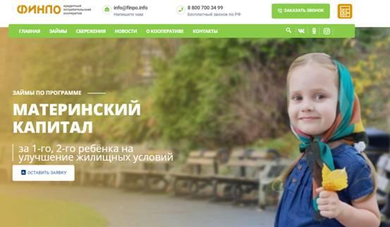 Официальный сайт ФИНПО